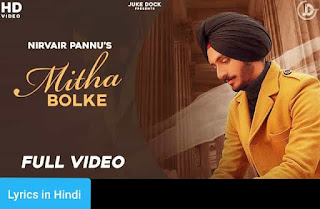 मीठा बोलके Mitha Bolke Lyrics in Hindi | Nirvair Pannu