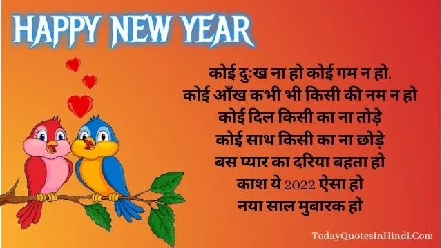 happy new year wishes in hindi 2022, happy new year wishes quotes in hindi