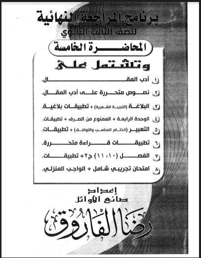 المحاضرة الخامسة مراجعة نهائية فى اللغة العربية للصف الثالث الثانوى 2021 للاستاذ/ رضا الفاروق