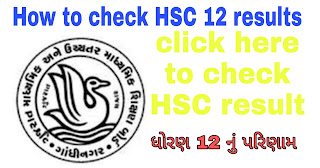 How to check HSC 12 results declared.  www.gseb.org