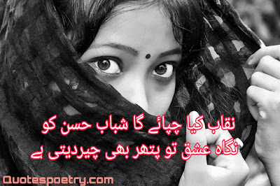 Love Poetry, Romantic Poetry, urdu Poetry, Romantic Poetry in urdu, 2 Lines Poetry