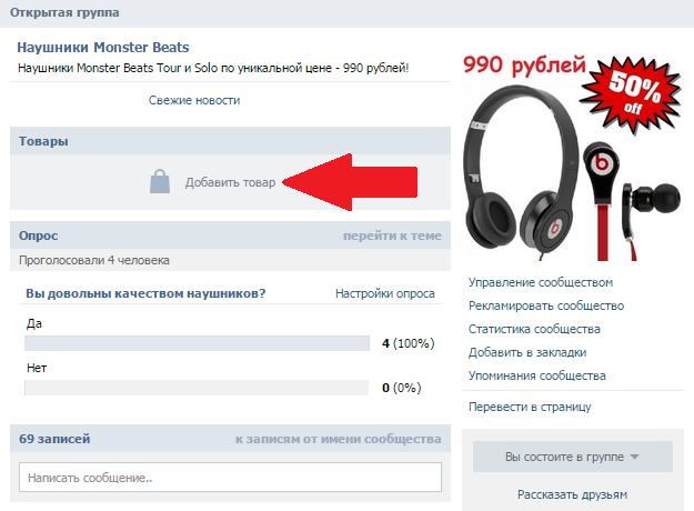 Добавить товар в группе Вконтакте