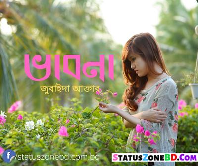 ভাবনা জুবাইদা আক্তার - Vabna Jubaida Akther, bangla romantic sad kobita