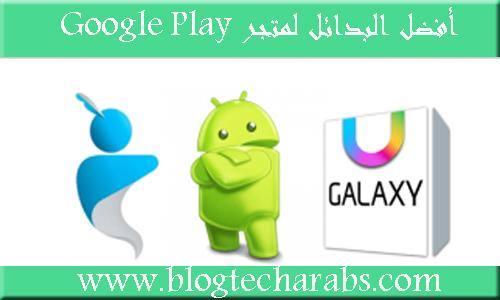 أفضل البدائل لمتجر Google Play