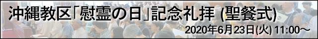 沖縄教区「慰霊の日」記念礼拝