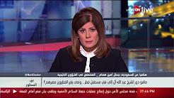 برنامج بين السطور حلقة الاثنين 18-9-2017 مع امانى الخياط