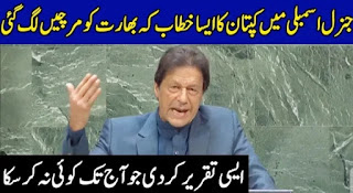 Imran khan press conference,Imran khan live,Imran khan press conference 27 september,imran khan press conference about kashmair