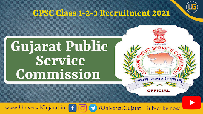 GPSC Class 1-2-3 Recruitment 2021