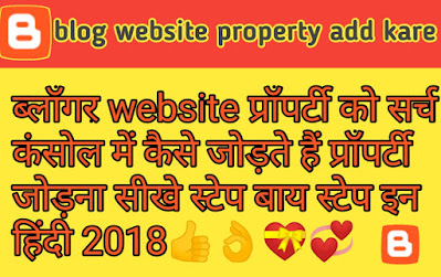 Blogger/Blog Website Property Google Search Console में जोड़े - blog Google Search Console Domain-URL prefix Blogger property Add 2020