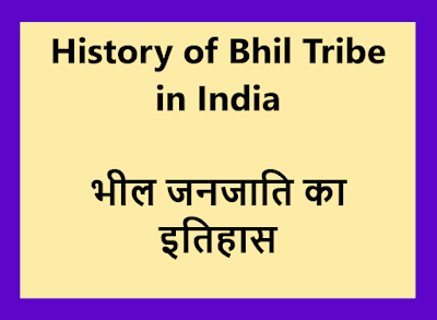 History of Bhil Tribe in India - भील जनजाति का इतिहास