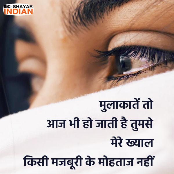Khwab Status in Hindi | Mulakat Shayari