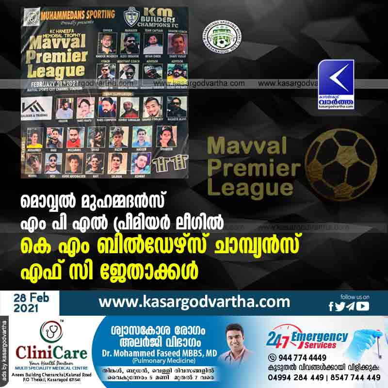 News, Kerala, Kasaragod, KM Builders Champion FC, Mohammedans MPL Premier League, Movval, Sports, Football, KM Builders Champion FC wins Movval Mohammedans MPL Premier League.