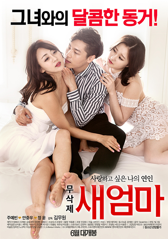 Stepmom (New Mother) Full Korea 18+ Adult Movie Online Free