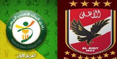 مباراة الأهلي والبنك الأهلي ماتش اليوم مباشر 17-1-2021 والقنوات الناقلة في الدوري المصري