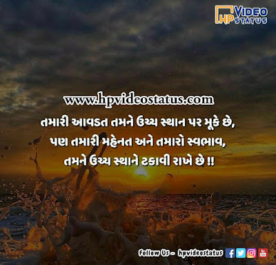 Find Hear Best Good Morning Quotes In Gujarati With Images For Status. Hp Video Status Provide You More Gujarati Shayari Status For Visit Website.