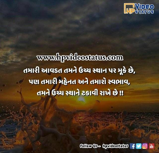 તમારી આવડત તમને | Good Morning Quotes In Gujarati