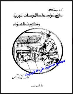 تحميل كتاب كيف يمكنك علاج عوارض وأعطال وحدات التبريد وتكييف الهواء pdf