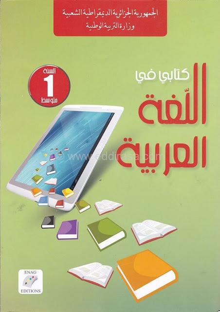 كتاب اللغة العربية المدرسي للسنة اولى متوسط الجيل الثاني pdf