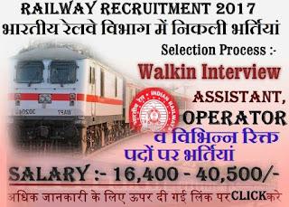 Railway Recruitment Cell (RRC),Bhubaneswar Latest Recruitment 2017 for the post of Apprentice