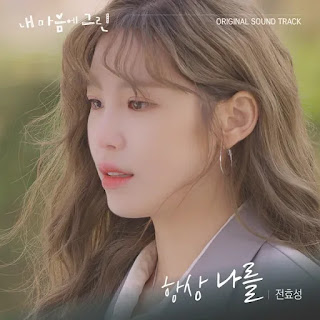 gin eodum sogeseo heundeullideon naege neon Jun Hyo Seong - Always Me (항상 나를) Painted in My Heart OST Lyrics