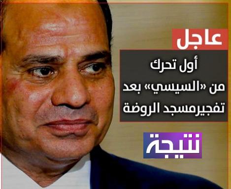 ارتفاع عدد شهداء مسجد العريش إلى 240 شهيدا وبيان عاجل من رئاسة الجمهورية