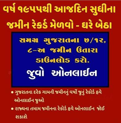 Anyror | Any ror | Anyror Gujarat | Land Records | anyror.gujarat.gov.in