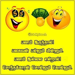 Money tamil quote