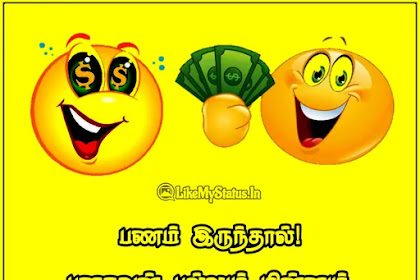 10 பணம் ஸ்டேட்டஸ் கவிதை | Money Tamil Quotes