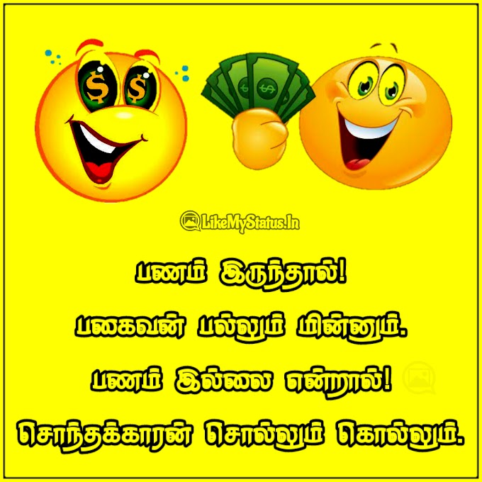 10 பணம் ஸ்டேட்டஸ் கவிதை   Money Tamil Quotes