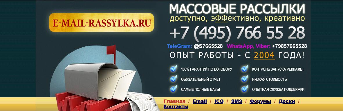 Мошеннический сайт e-mail-rassylka.ru – Отзывы, развод!