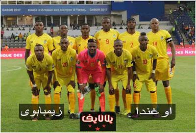 مشاهدة مباراة أوغندا وزيمبابوي بث مباشر اليوم في امم افريقيا