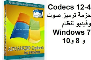 ADVANCED Codecs 12-4 حزمة ترميز صوت وفيديو لنظام Windows 7 و 8 و 10