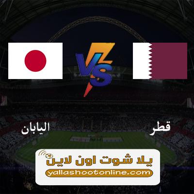 مباراة قطر واليابان اليوم