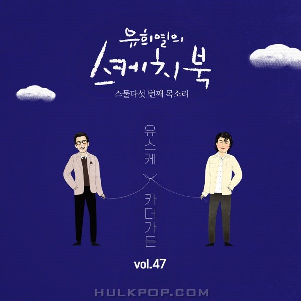 "CAR, THE GARDEN – I Need Nobody (from ""You Hee yul's Sketchbook : 25th Voice 'Sketchbook X Car the garden', Vol. 47"") – Single"
