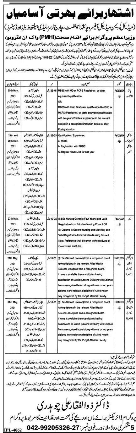 Jobs in Pakistan PMHI Prime Minister Health Initiative Jobs 2021