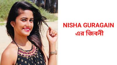 টিকটক স্টার Nisha Guragain এর জীবনী