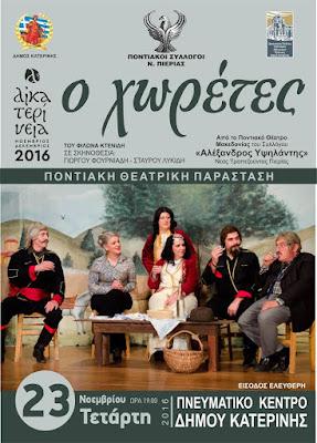 """""""Ο χωρέτες"""" από τη θεατρική ομάδα του Ποντιακού Συλλόγου Πιερίας """"Αλέξανδρος Υψηλάντης""""."""