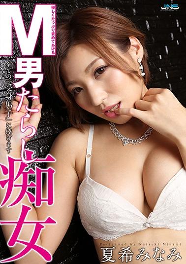 DJSK-110 M Man Dropped Slut Natsuki South