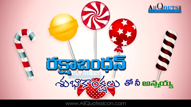 Happy-Rakshabandan-Greetings-life-inspiration-telugu-quotes-rakhi-wishes-telugu-quotations-wallpapers-pictures-free