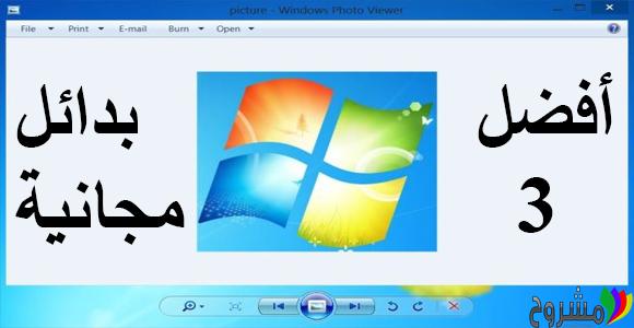 أفضل 3 بدائل لبرنامج Windows Photo Viewer