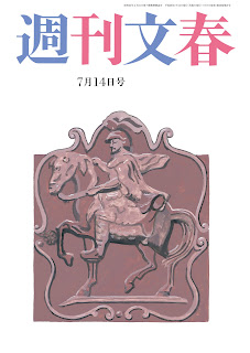 [雑誌] 週刊文春 2016年07月14日号 [Shukam Bunshun 2016 07 14], manga, download, free