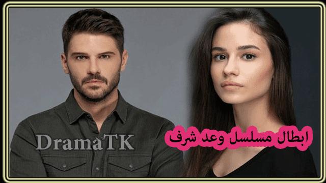 """قصة مسلسل وعد شرف التركي """"Şeref Sözü"""""""