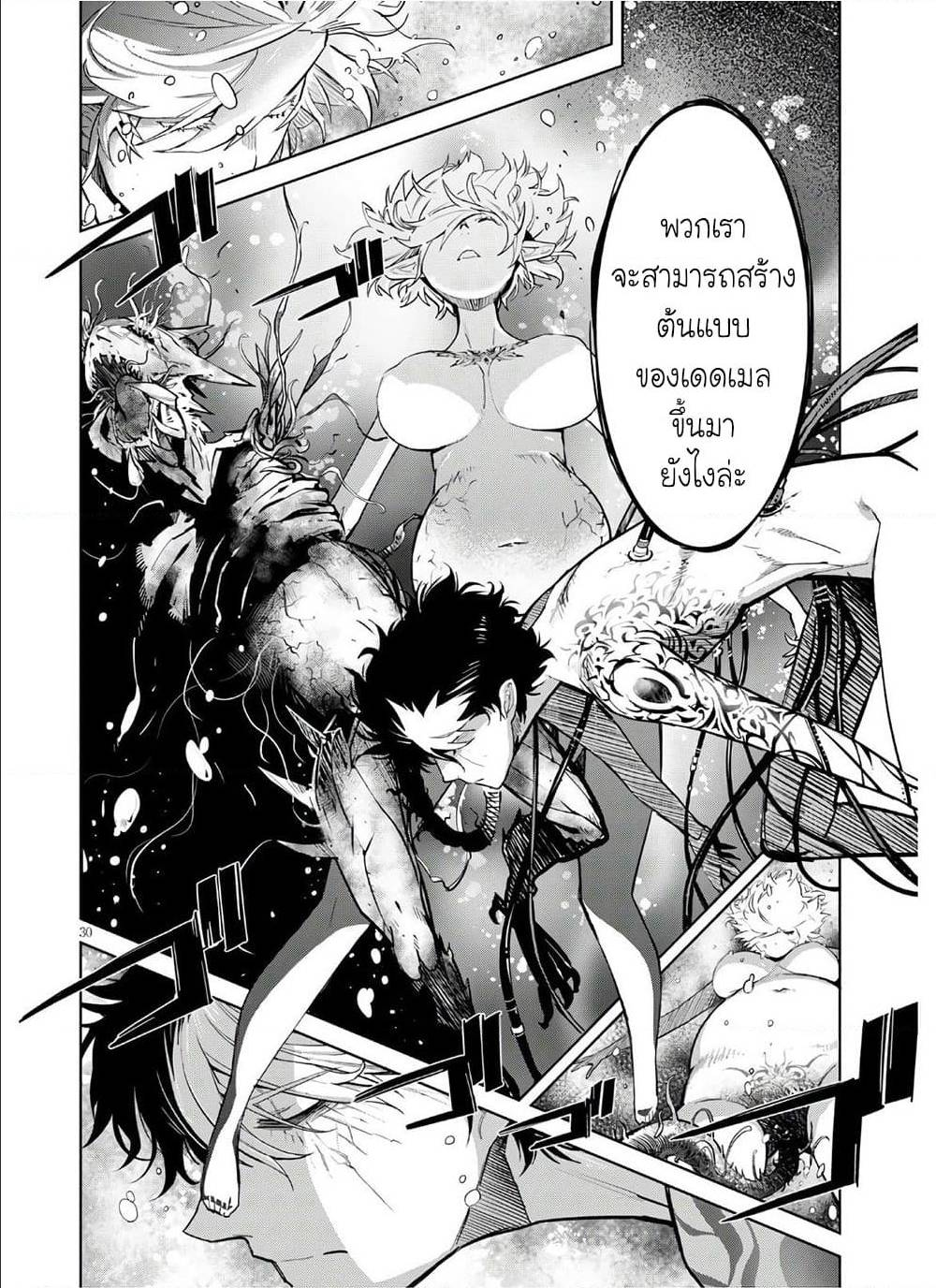 อ่านการ์ตูน Game obu Familia - Family Senki ตอนที่ 28 หน้าที่ 29
