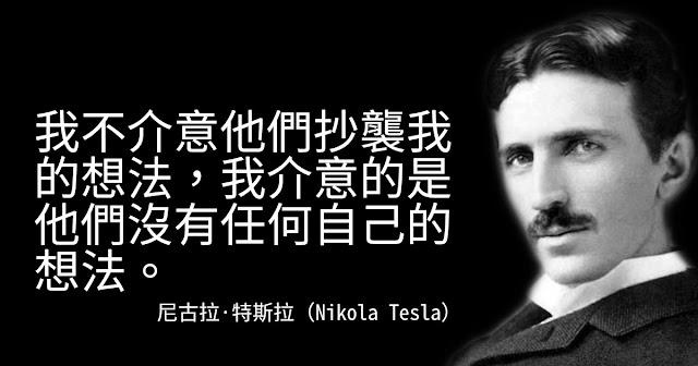 尼古拉·特斯拉(Nikola Tesla)