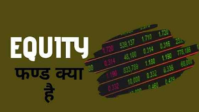 Equity Mutual Funds in Hindi