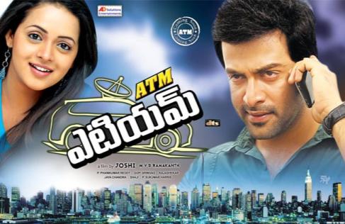 watch-atm-telugu-full-movie-prithviraj-narain-bhavana
