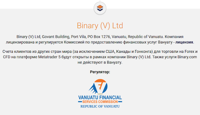 Binary com - регулирование