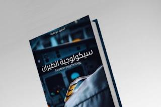 تحميل كتاب سيكولوجية الطيران PDF فيصل الفيصل