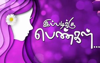 இப்படிக்கு பெண்கள் – மகளிர் தின சிறப்பு நிகழ்ச்சி | கவிஞர் சினேகன் | Vasanth Tv