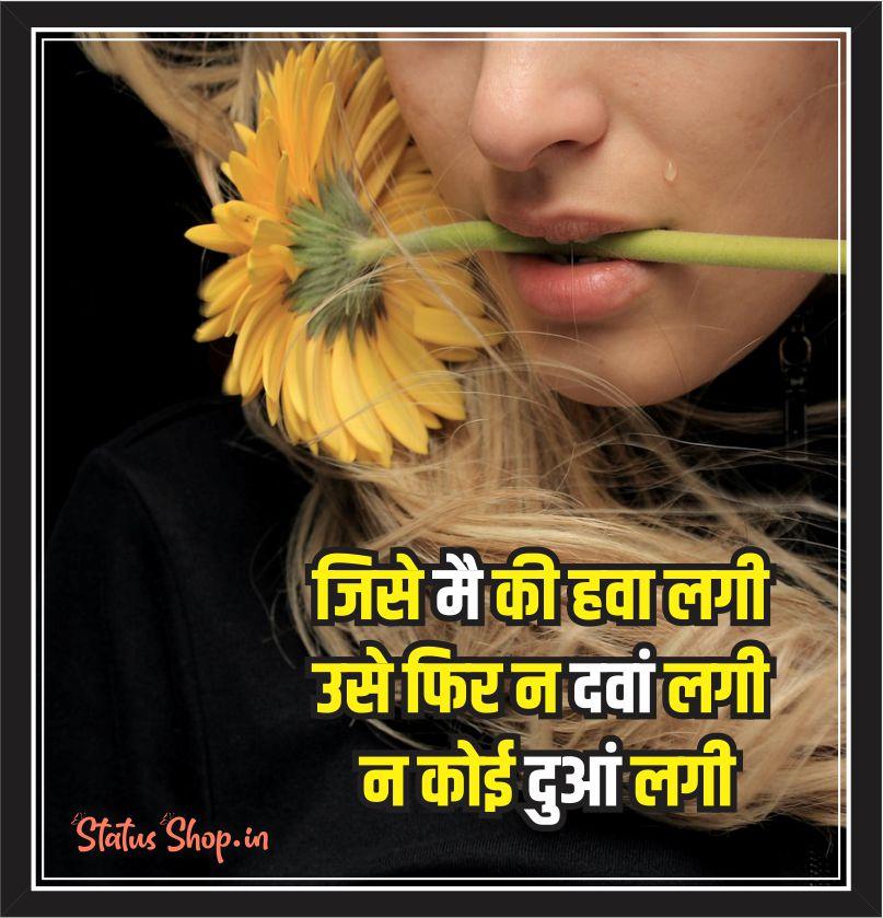 Sad-Status-in-hindi